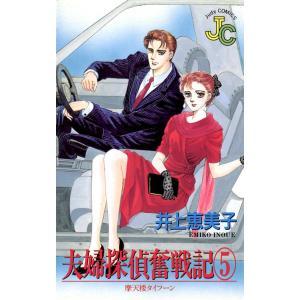 【初回50%OFFクーポン】夫婦探偵奮戦記 (5) 電子書籍版 / 井上恵美子|ebookjapan