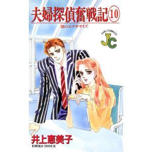 【初回50%OFFクーポン】夫婦探偵奮戦記 (10) 電子書籍版 / 井上恵美子|ebookjapan