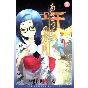 【初回50%OFFクーポン】あさっての方向。 (2) 電子書籍版 / 山田J太|ebookjapan
