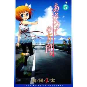【初回50%OFFクーポン】あさっての方向。 (5) 電子書籍版 / 山田J太|ebookjapan