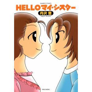 【初回50%OFFクーポン】HELLOマイ・シスター 電子書籍版 / 丹沢恵 ebookjapan