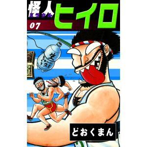 怪人ヒイロ (7) 電子書籍版 / どおくまん|ebookjapan