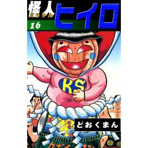 怪人ヒイロ (16) 電子書籍版 / どおくまん|ebookjapan