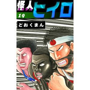 怪人ヒイロ (19) 電子書籍版 / どおくまん|ebookjapan