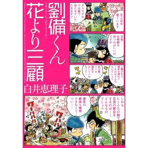 劉備くん 花より三顧 電子書籍版 / 白井恵理子|ebookjapan