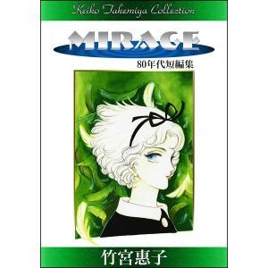 竹宮惠子作品集 MIRAGE 電子書籍版 / 竹宮惠子