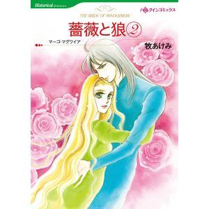 薔薇と狼 (2) 電子書籍版 / 牧あけみ 原作:マーゴ・マグワイア|ebookjapan