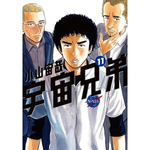 【初回50%OFFクーポン】宇宙兄弟 (11) 電子書籍版 / 小山宙哉|ebookjapan