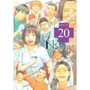 Ns'あおい (20) 電子書籍版 / こしのりょう ebookjapan