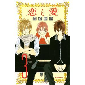 恋と愛 (3) 電子書籍版 / 真崎総子|ebookjapan