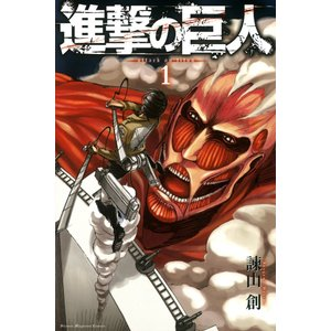進撃の巨人 (1) 電子書籍版 / 諫山創|ebookjapan