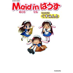 【初回50%OFFクーポン】Maid in はうす (1) 電子書籍版 / くすみんと|ebookjapan