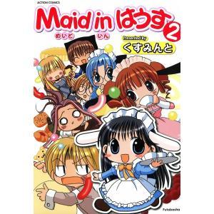 【初回50%OFFクーポン】Maid in はうす (2) 電子書籍版 / くすみんと|ebookjapan