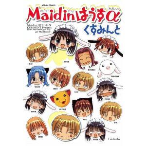 【初回50%OFFクーポン】Maid in はうす α 電子書籍版 / くすみんと|ebookjapan