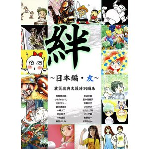 絆 〜日本編・友〜 電子書籍版 / 震災復興支援特別編集|ebookjapan