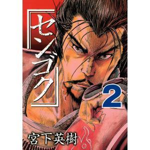 センゴク (2) 電子書籍版 / 宮下英樹|ebookjapan