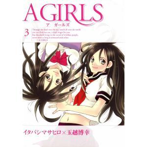 A GIRLS (3) 電子書籍版 / イタバシマサヒロ×玉越博幸|ebookjapan