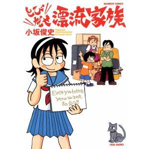 【初回50%OFFクーポン】とびだせ漂流家族 電子書籍版 / 小坂俊史|ebookjapan