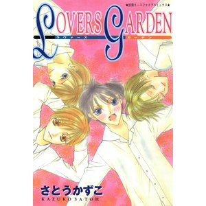 【初回50%OFFクーポン】LOVERS GARDEN 電子書籍版 / さとうかずこ|ebookjapan
