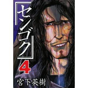 センゴク (4) 電子書籍版 / 宮下英樹|ebookjapan
