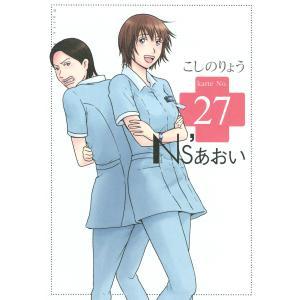 Ns'あおい (27) 電子書籍版 / こしのりょう ebookjapan