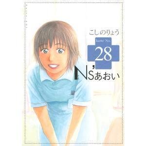 Ns'あおい (28) 電子書籍版 / こしのりょう ebookjapan