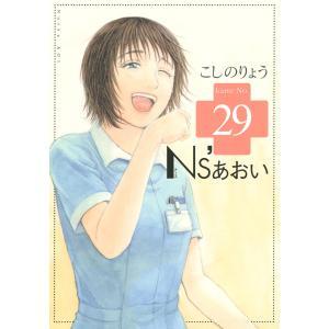 Ns'あおい (29) 電子書籍版 / こしのりょう ebookjapan