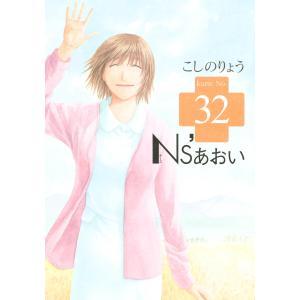 Ns'あおい (32) 電子書籍版 / こしのりょう ebookjapan