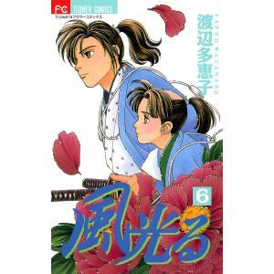 風光る (6) 電子書籍版 / 渡辺多恵子|ebookjapan