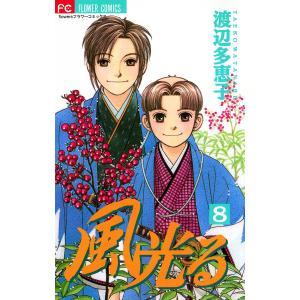 風光る (8) 電子書籍版 / 渡辺多恵子|ebookjapan