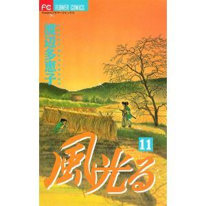 風光る (11) 電子書籍版 / 渡辺多恵子|ebookjapan