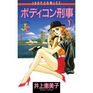 ボディコン刑事(デカ) (1) 電子書籍版 / 井上恵美子|ebookjapan