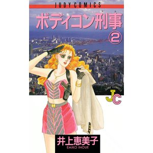 ボディコン刑事(デカ) (2) 電子書籍版 / 井上恵美子|ebookjapan