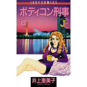 ボディコン刑事(デカ) (8) 電子書籍版 / 井上恵美子|ebookjapan