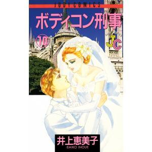 ボディコン刑事(デカ) (10) 電子書籍版 / 井上恵美子|ebookjapan
