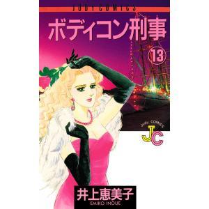 ボディコン刑事(デカ) (13) 電子書籍版 / 井上恵美子|ebookjapan