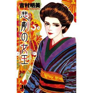 悲劇の女王 電子書籍版 / 吉村明美 ebookjapan