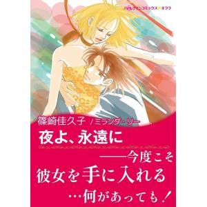 夜よ、永遠に 電子書籍版 / 篠崎佳久子 原作:ミランダ・リー ebookjapan