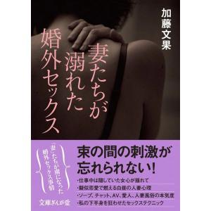【初回50%OFFクーポン】妻たちが溺れた婚外セックス 電子書籍版 / 加藤文果 ebookjapan
