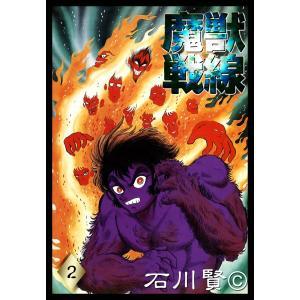 魔獣戦線 (2) 電子書籍版 / 石川賢|ebookjapan