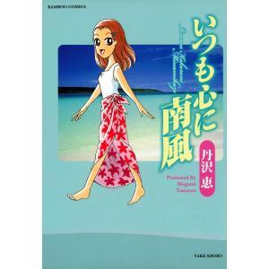 【初回50%OFFクーポン】いつも心に南風 電子書籍版 / 丹沢恵 ebookjapan
