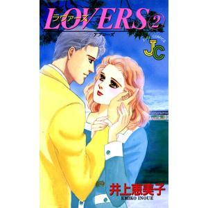 LOVERS (2) 電子書籍版 / 井上恵美子|ebookjapan