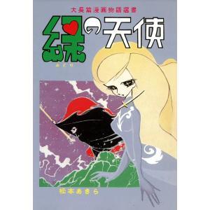 緑の天使 電子書籍版 / 松本零士|ebookjapan
