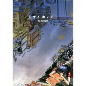 【初回50%OFFクーポン】アオイホノオ (1) 電子書籍版 / 島本和彦 ebookjapan