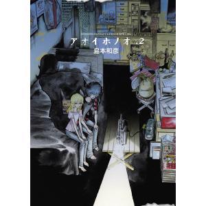 【初回50%OFFクーポン】アオイホノオ (2) 電子書籍版 / 島本和彦 ebookjapan
