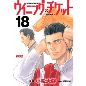 ウイニング・チケット (18) 電子書籍版 / 原作:河村清明 漫画:小松大幹|ebookjapan