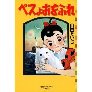 ペスよおをふれ 電子書籍版 / 山田えいじ|ebookjapan