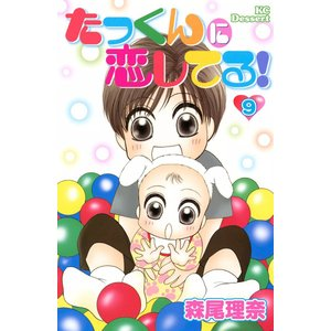 たっくんに恋してる! (9) 電子書籍版 / 森尾理奈|ebookjapan