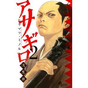 アサギロ〜浅葱狼〜 (2) 電子書籍版 / ヒラマツ・ミノル|ebookjapan