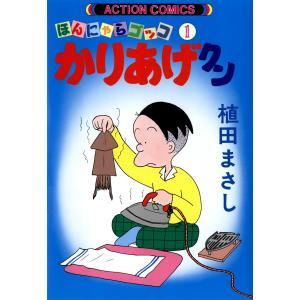 ほんにゃらゴッコ かりあげクン (1) 電子書籍版 / 植田まさし|ebookjapan